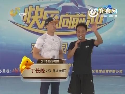 快樂向前沖:濰坊電焊工丁長峰不負眾望跑出驚人速度