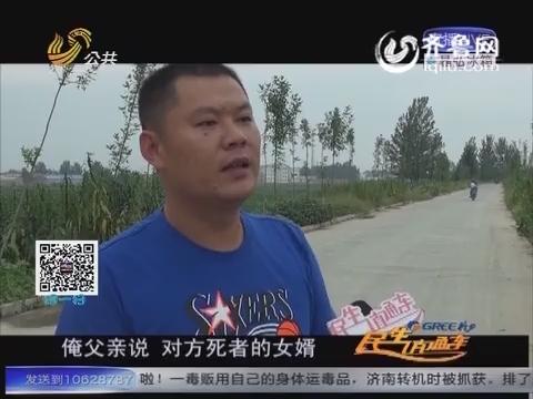 """20150901《直通真相》莫名其妙的""""肇事逃逸"""""""