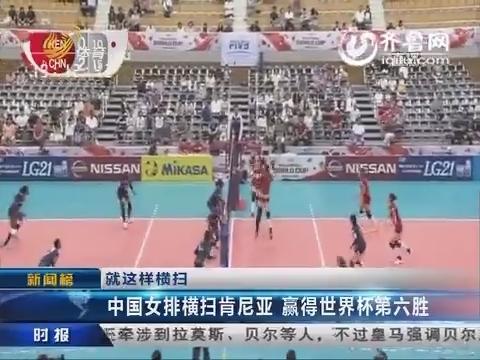中国女排横扫肯尼亚 赢得世界杯第六胜