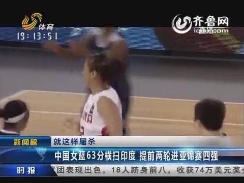 中国女篮63分横扫印度 提前两轮进亚锦赛四强