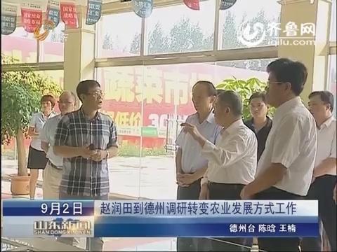 赵润田到德州调研转变农业发展方式工作