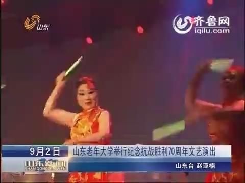 山东老年大学举行纪念抗战胜利70周年文艺演出