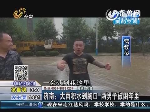 济南大雨积水到胸口 两男子被困车里  交警紧急救人