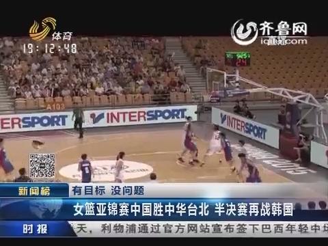 新闻榜:女篮亚锦赛中国胜中华台北 半决赛再战韩国