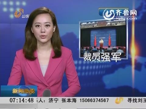 【裁员强军】:国防部解读军队裁减员额30万 压减老旧装备部队 精简非战斗人员