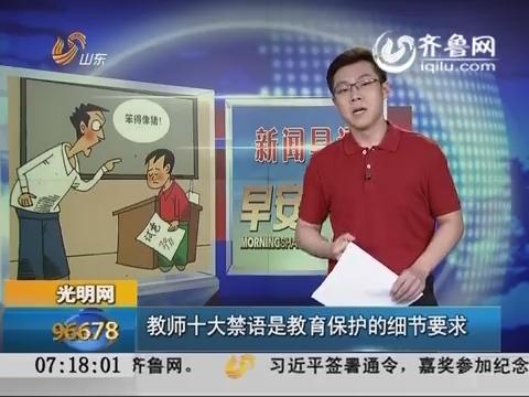 新闻早报:教师十大禁语是教育保护的细节要求