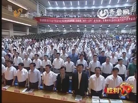 山东省隆重纪念中国人民抗日战争暨世界反法西斯战争胜利70周年