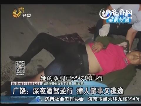 东营广饶:深夜酒驾逆行 撞人肇事又逃逸