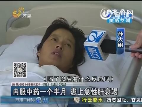 聊城:内服中药一个半月 患上急性肝衰竭
