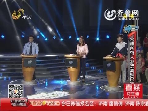 20150904《让梦想飞》:徐博文夺得擂主宝座