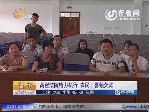 【天平之光】潍坊:高密法院给力执行 农民工喜领欠款