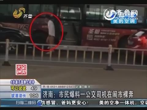 济南:市民爆料一公交司机在闹市裸奔