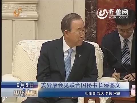姜异康会见联合国秘书长潘基文