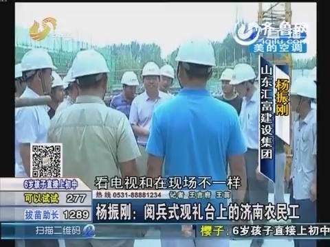 杨振刚:阅兵式观礼台上的济南农民工