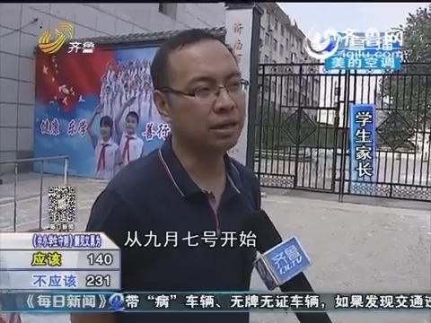 济南:学校下通知改为9点上学 家长个个被愁坏