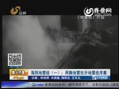 【烽火齐鲁】海阳地雷战(一):两颗地雷拉开地雷战序幕