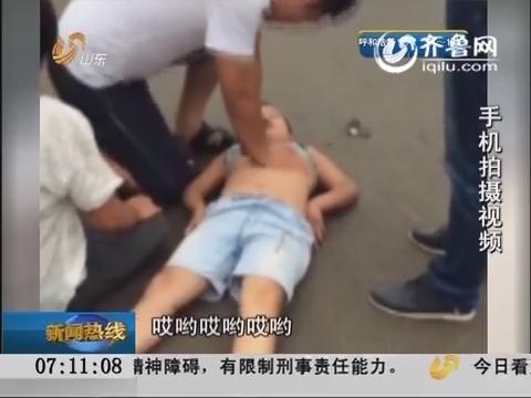 菏泽巨野:8岁男童被撞休克 热心男子现场施救