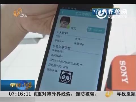 记者调查:儿童定位手表辐射超手机几千倍?