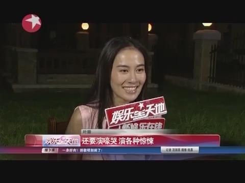 独家专访叶璇:想娶我?还得花点心思!