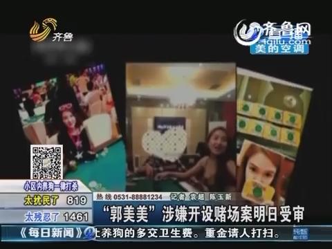 """""""郭美美""""涉嫌开设赌场案9月10日受审"""