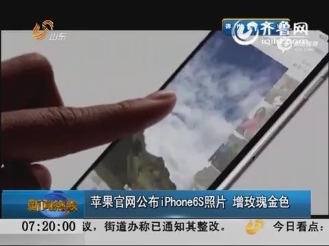 苹果官网公布iPhone6s照片 增玫瑰金色