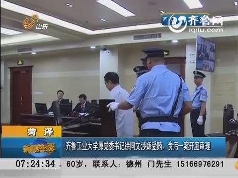齐鲁工业大学原党委书记徐同文涉嫌受贿、贪污一案开庭审理
