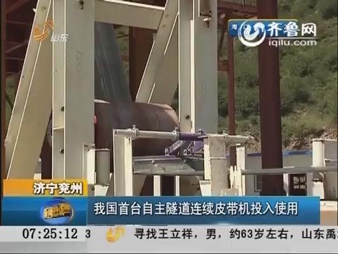 济宁兖州:我国首台自主隧道连续皮带机投入使用