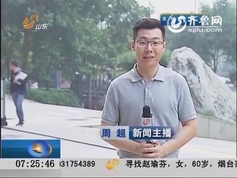 山东:今天15市有降雨 全省最高温25摄氏度