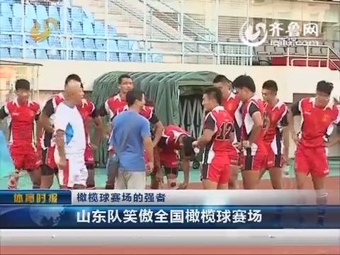 山东队笑傲全国橄榄球赛场
