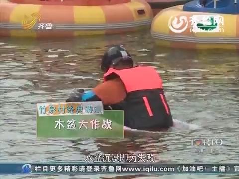《加油吧!主播》:木盆大作战 红队首先攻击大壮 蓝队落水时拉一人下水