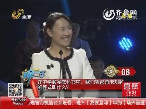 让梦想飞:第一轮挑战赛隋梦婕和刘昱凤淘汰
