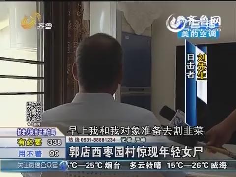 郭店西枣园村惊现年轻女尸 目击者称其衣衫不整