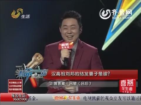 """20150912《让梦想飞》:""""降龙战神""""于缪夺得擂主宝座"""