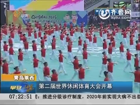 青岛莱西:第二届世界休闲体育大会开幕