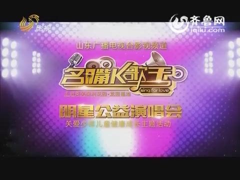 20150912《名嘴K歌王》:首场巡回演唱会 众星齐聚莱芜为爱发声
