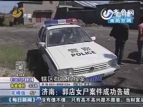 济南:郭店女尸案件成功告破