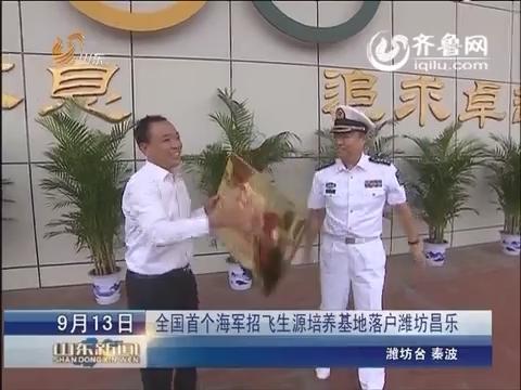 全国首个海军招飞生源培养基地落户潍坊昌乐