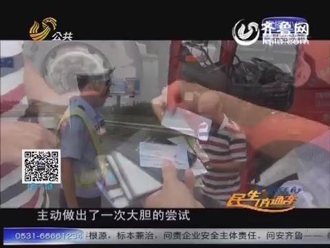 20150913《问安齐鲁》东营:标本兼治 确保危化品运输安全