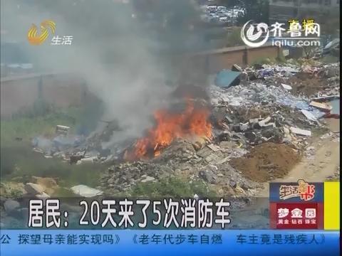 青岛:小区门口垃圾堆成山 20天来了5次消防车