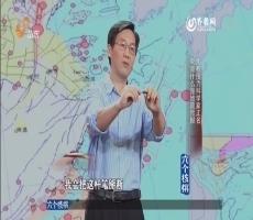 我是先生: 不断打破地震探究质疑 沈正康教授为科学家正名