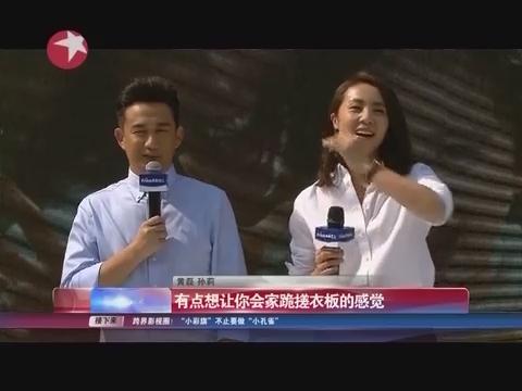 """教育问题听谁的?黄磊、孙莉现场""""掐架"""""""