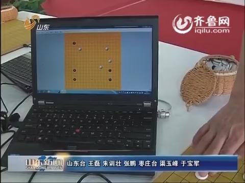 棋牌文化博览会 搭建交流平台 推广棋牌运动