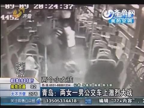 青岛:两女一男公交车上激烈大战