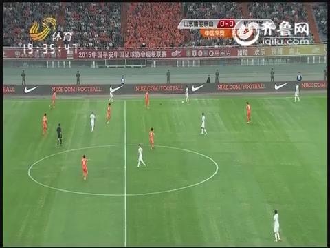 2015中超联赛25轮:山东鲁能泰山VS杭州绿城