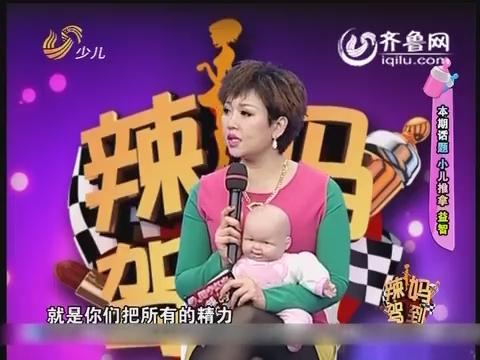 20150914《辣妈驾到》:小儿推拿 益智