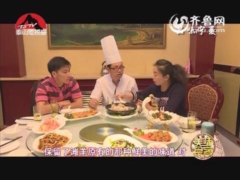20150915《美味食客》品味宁夏