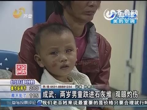 成武两岁男童跌进石灰堆 双眼灼伤