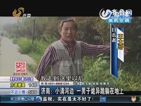 济南小清河边一男子诡异跪趟在地 警方证实系自杀