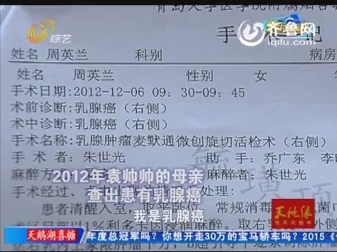 """20150917《快乐向前冲》:十强选手挑战蹦级 王帅李锁光认""""怂"""""""