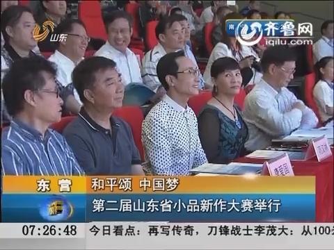东营:和平颂 中国梦 第二届山东省小品新作大赛举行